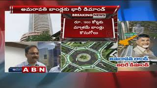 Amaravati Bonds overSubscribed in bombay stock exchange | CRDA officials face to face