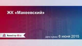 видео Новостройки в Бронницах от 1.43 млн руб за квартиру от застройщика