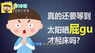 【 小冷哥 】 #6 儿子赖床,父亲竟然放火烧床 !【 小冷哥 _ 視頻主頻道 】