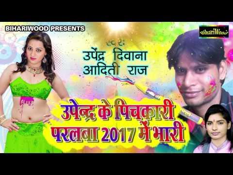 होलीगीत - उपेंद्र के पिचकारी - Upender Ke Pichkari - Upender Diwana - Bhojpuri Holigeet 2017