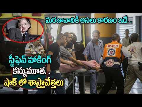 World Known Physicist Stephen Hawking Passes Away ll Several Scientists Pays Tribute ll Live TV