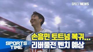 [해외축구] 손흥민 토트넘 복귀, 리버풀전 벤치 예상(스포츠타임)