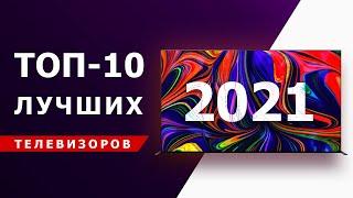 КАКОЙ ТЕЛЕВИЗОР КУПИТЬ В 2021 ГОДУ: Samsung, LG, Sony, Philips, Hisense?