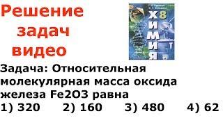 Рудзитис Фельдман 2016 тестовое задание 1 стр 50 8 класс химия решение