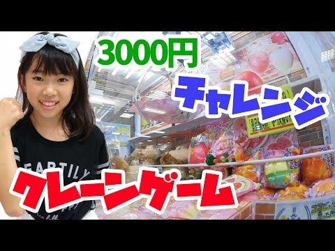 クレーンゲーム★3000円チャレンジ★どれだけゲットできるかな?★にゃーにゃちゃんねるnya-nya channel