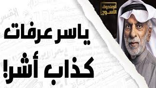 عبدالله النفيسي: ياسر عرفات كذاب أشر!