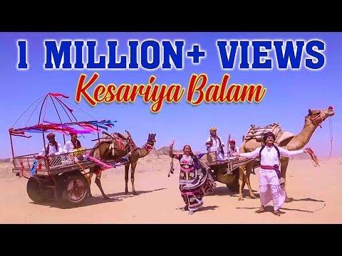 एक बार तो जरूर सुनियेगा: Kesariya Balam   Best Rajasthani Folk Song Ever   RDC Rajasthani HD