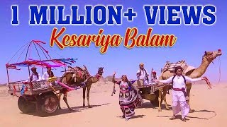एक बार तो जरूर सुनियेगा: Kesariya Balam | Best Rajasthani Folk Song Ever | RDC Rajasthani HD