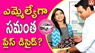 Samantha To Participate in 2019 Elections ? | Samantha TRS Entry |  KTR |  Telangana News | Namaste