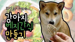 강아지 채소간식 만드는 방법. 알러지 프리 베지간식!