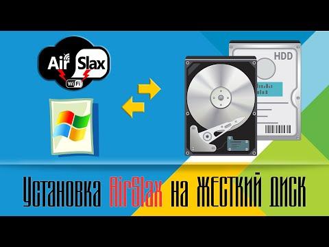 Установка AirSlax на HDD вместе с Windows| Восстановление загрузчика Windows после установки AirSlax