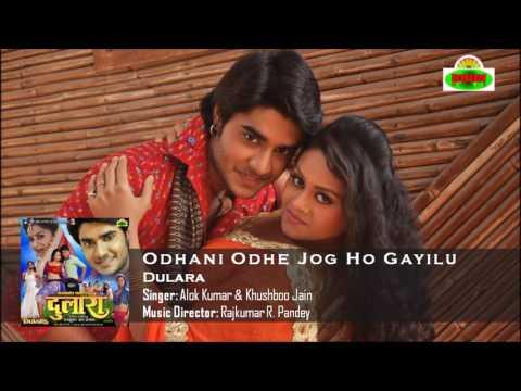 'Odhani Odhe Jog Ho Gayilu' Full Video Song HD | Dulara Bhojpuri Movie | Pradeep Pandey 'Chintu'