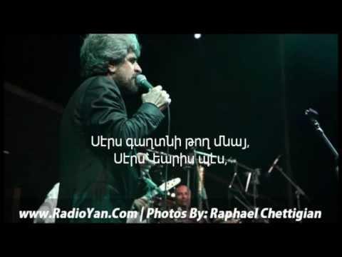 Harout Pamboukjian - Ambets Gorav Lousengan