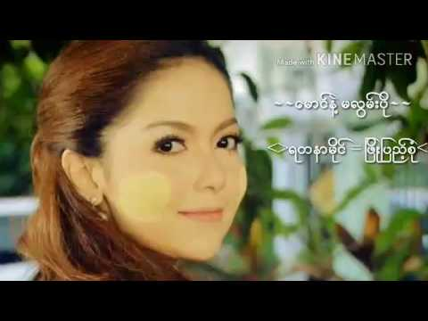 ေမာင္နဲ႔မလြမ္းပို( Mg Nat Ma Lun Po)    ရတနာမိုင္+ျဖဳိးျပည့္စံု+ဇဲြျပည့္.Edit by:AungMyoLinnေမလြမ္း: Aung Myo Linn (ေမလြမ္း သား )လက္ကျမင္း ထားပါသည္