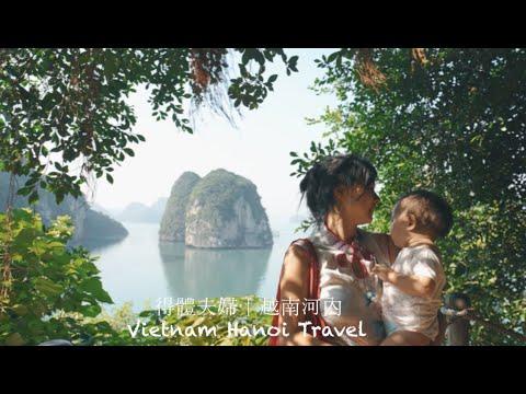 得體夫婦越南旅遊MV | 河內下龍灣 |Vietnam Hanoi Travel |by GoPro HERO 7