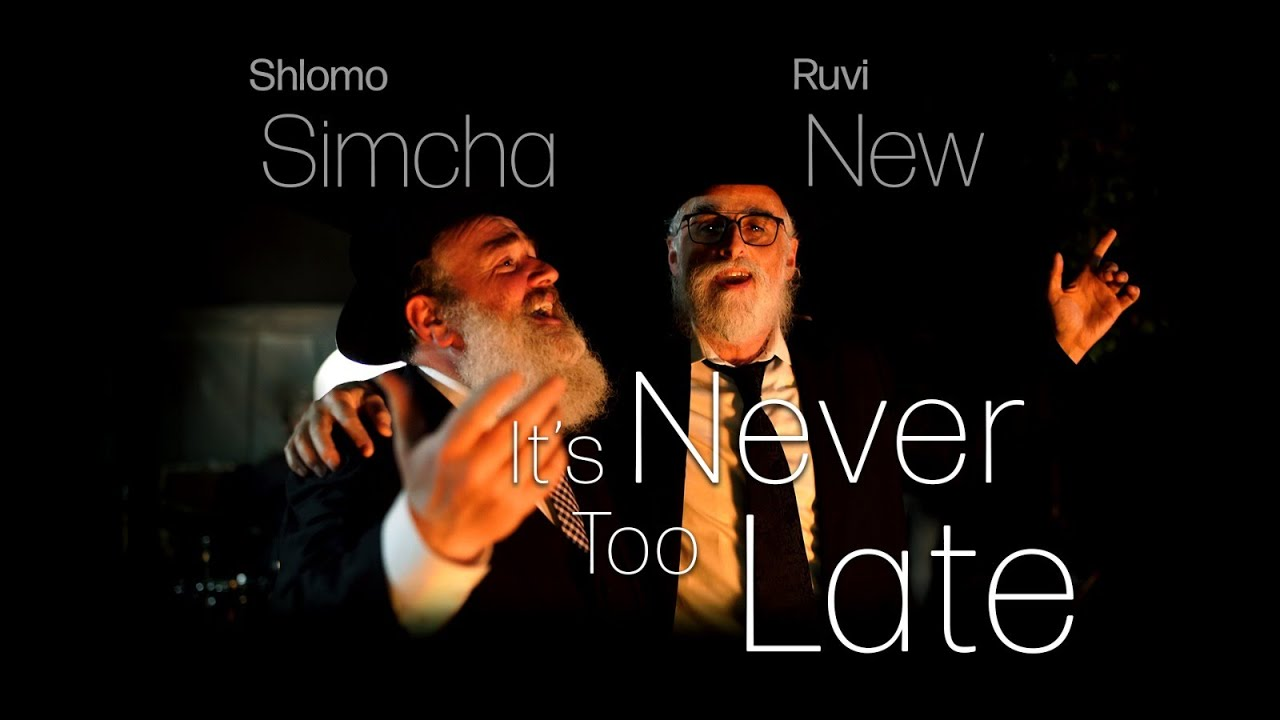 OFFICIAL MUSIC VIDEO - RUVI NEW FEAT. SHLOMO SIMCHA: IT'S NEVER TOO LATE