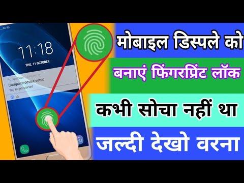 Screen को बनाएं fingerprint सेंसर mobile करें unlock  display Ko fingerprint lock kaise banaye
