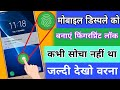 Screen को बनाएं fingerprint सेंसर mobile करें unlock |display Ko fingerprint lock kaise banaye
