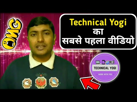 First Video Of Technical Yogi | Technical Yogi First Video | TECHNICAL YOGI