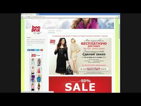 Код акции Bonprix: как использовать и получить бесплатную доставку