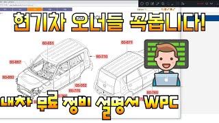 (현대,기아)꿀팁 내차 정비지침서 무료로 보는법!