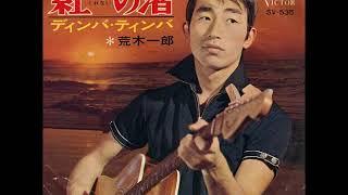 荒木一郎 - 紅の渚