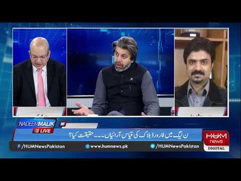 Program Nadeem Malik Live, 01 July 2019 | HUM News