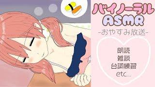 [LIVE] 【ASMR-バイノーラル】おやすみ雑談💤 -朗読など- #4【アイドル部】