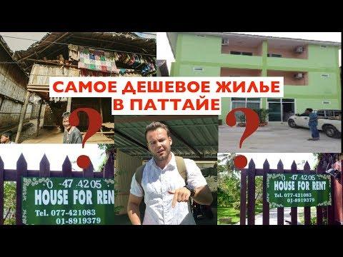 Обзор дешевого жилья в Паттайе. Самое дешевое жилье в Таиланде. Jozef & Erika Apartment - Видео онлайн