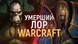BLIZZARD УГРОБИЛИ ИСТОРИЮ КОРОЛЯ-ЛИЧА [World of Warcraft]