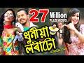 DHUNIYA LORATU  Gitanjali Das  Priyam Pallabee  New Assamese Song 2020