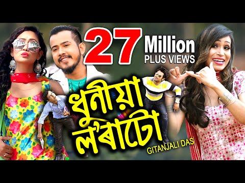dhuniya-loratu-|-gitanjali-das-|-priyam-pallabee-|-new-assamese-song-2020
