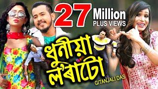 DHUNIYA LORATU | Gitanjali Das | Priyam Pallabee | New Assamese Song 2020