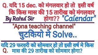 calendar reasoning tricks in hindi || Calendar trick in Hindi || by Apna teaching channel
