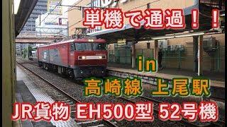 JR貨物 EH500型 52号機 単機で上尾駅を通過する 2019/10/06