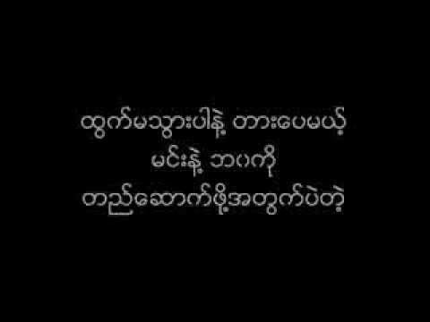 wine su khine thein new song 2011-Pyan Lar Khae Par