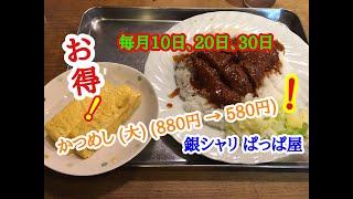 加古川にある 大衆食堂 めし炊き名人 銀シャリ ぱっぱ屋 の かつめし (...