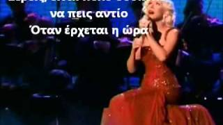 Christina Aguilera - Hurt (with greek lyrics)