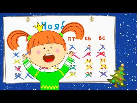 Жила-была Царевна - Адвент-календарь - Новая серия! - Новогодние мультики и песенки для детей