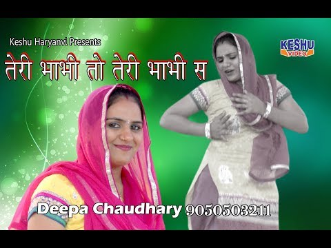 Haryanvi Dance || तेरी भाभी तो तेरी भाभी स || Deepa Chaudhary || Live Satge Dance || Keshu Haryanvi