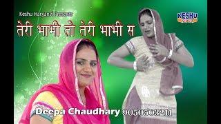 Haryanvi Dance    तेरी भाभी तो तेरी भाभी स    Deepa Chaudhary    Live Satge Dance    Keshu Haryanvi