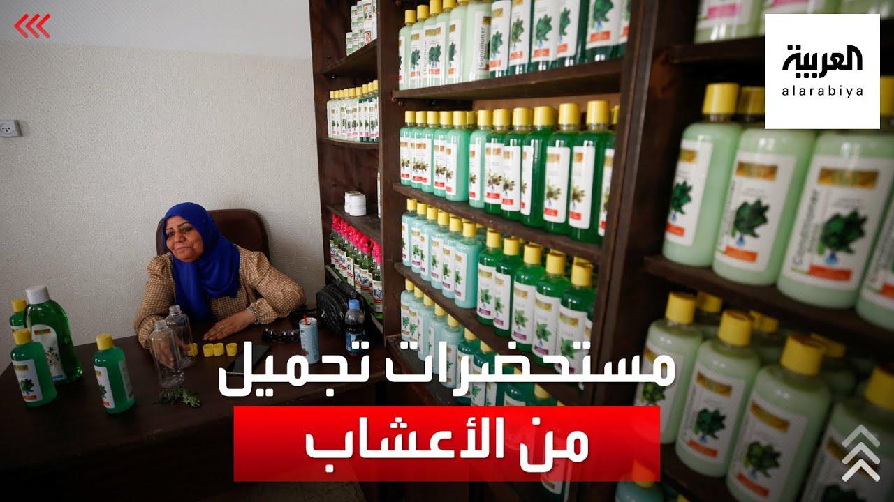 هكذا تستخلص فلسطينيات مستحضرات التجميل من النباتات  - 08:54-2021 / 7 / 30