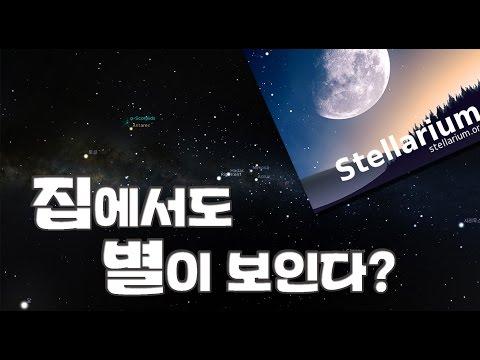 실시간으로 별들을 관측해보자!  별자리,행성,은하수,유성우까지 한번에 볼수 있는 프로그램 스텔라리움!-stellarium[유틸캐빈/utility cabin]