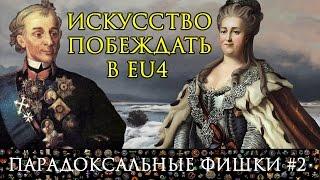 Как воевать в EU4 | Туториал по боевой системе Europa Universalis 4 | ПАРАДОКСальные фишки #2 | гайд