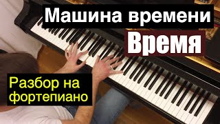 """Евгений, как сыграть..? / Машина времени - """"Время"""" / видеоурок"""