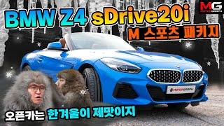 """""""못생겨서 뚜껑 열리네!"""" BMW Z4 20i 시승기...""""월 50만원에 탈 수 있는 최고의 입문형 오픈카"""""""