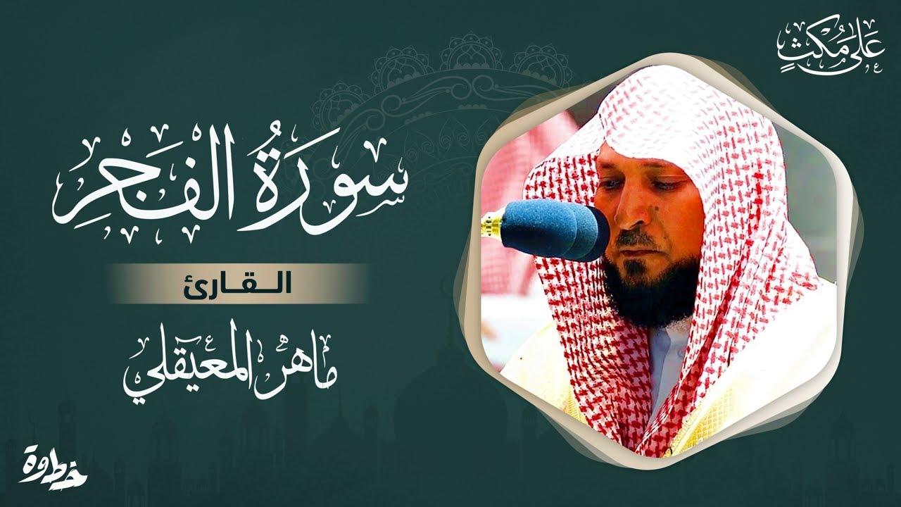 150 ٨٩ سورة الفجر Ideas Holy Quran 7