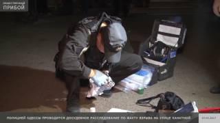 Полицией Одессы проводится досудебное расследование по факту взрыва на улице Канатной
