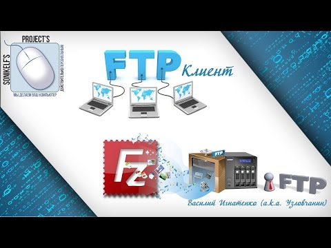видео: Что такое ftp и как им пользоваться [filezilla] Клиент!