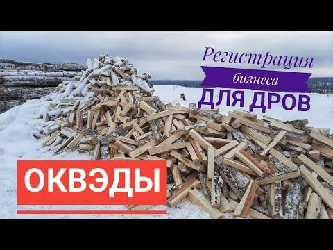 Бизнес на дровах. Регистрация, ОКВЭДы